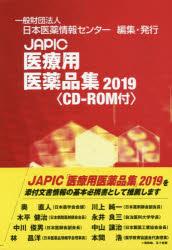 【新品】【本】JAPIC医療用医薬品集 2019 2巻セット 日本医薬情報センター/編集