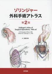 【新品】【本】ゾリンジャー外科手術アトラス E.Christopher Ellison/〔著〕 Robert M.Zollinger,Jr./〔著〕 安達洋祐/訳