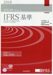 【新品】【本】IFRS基準 2018 3巻セット IFRS財団/ほか編