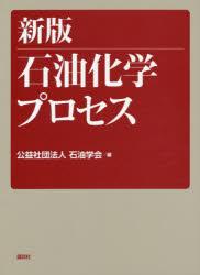 石油化学プロセス 石油学会/編