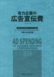 【新品】【本】'18 有力企業の広告宣伝費-NEEDS 日経広告研究所 編
