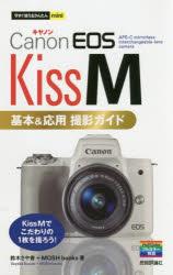 銀行振込不可 新品 Canon EOS Kiss M基本 MOSH 著 全国一律送料無料 海外並行輸入正規品 応用撮影ガイド 鈴木さや香 books