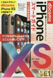 今季も再入荷 銀行振込不可 新品 人気の製品 ゼロからはじめるiPhone 10Sスマートガイド〈ドコモ完全対応版〉 著 リンクアップ