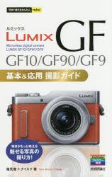 銀行振込不可 LUMIX 営業 まとめ買い特価 GF GF10 GF90 応用撮影ガイド ナイスク GF9基本 著 塩見徹