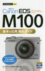 銀行振込不可 Canon EOS M100基本 応用撮影ガイド 在庫処分 MOSH 著 books かくたみほ SEAL限定商品