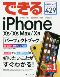 銀行振込不可 新品 できるiPhone 驚きの価格が実現 10S Max 40%OFFの激安セール 10Rパーフェクトブック困った リブロワークス できるシリーズ編集部 著 便利ワザ大全