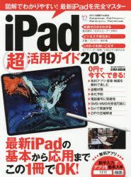 銀行振込不可 新品 2019 iPad超活用ガイド 商い 上品