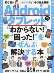 """【銀行振込不可】 【新品】Androidタブレットの""""わからない!""""""""困った!""""をぜんぶ解決する本"""