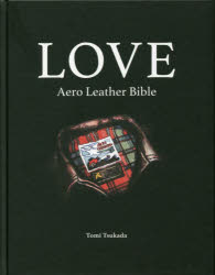 LOVE Aero Leather Bible 塚田富芳/著