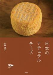 銀行振込不可 新品 本 バースデー 記念日 ギフト 贈物 お勧め 通販 著 日本製 佐藤優子 日本のナチュラルチーズ