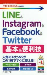 銀行振込不可 モデル着用 注目アイテム 新発売 新品 LINE Instagram Facebook 便利技 Twitter基本 著 リンクアップ