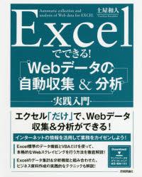 銀行振込不可 新品 Excelでできる Webデータの自動収集 信頼 分析実践入門 新作からSALEアイテム等お得な商品 満載 著 土屋和人