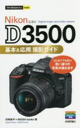 銀行振込 チープ コンビニ支払不可 新品 Nikon 高級品 D3500基本 books 応用撮影ガイド 河野鉄平 MOSH 著