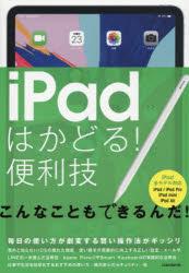 【銀行振込・コンビニ支払不可】 iPadはかどる!便利技 毎日の使い方が劇変する賢い操作法がギッシリ