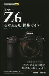銀行振込 コンビニ支払不可 ギフト プレゼント 人気の定番 ご褒美 Nikon Z6基本 技術評論社編集部 著 塩見徹 応用撮影ガイド