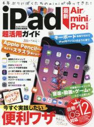 日本正規品 銀行振込 ファッション通販 コンビニ支払不可 iPad超活用ガイド 〔2019-2〕