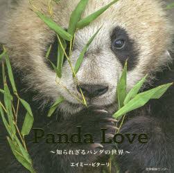 銀行振込 コンビニ支払不可 受注生産品 新品 本 Panda Love 訳 知られざるパンダの世界 高級 エイミー ビターリ 著 市前奈美