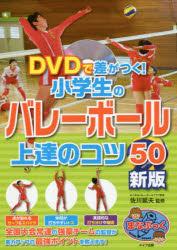銀行振込 コンビニ支払不可 新品 DVDで差がつく 送料無料 小学生のバレーボール上達のコツ50 値下げ 佐川延夫 監修