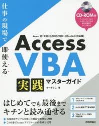 銀行振込 コンビニ支払不可 新品 Access VBA実践マスターガイド 受注生産品 仕事の現場で即使える 今村ゆうこ 著 即納最大半額