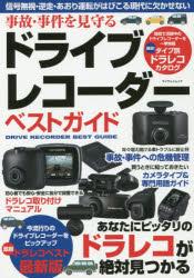 銀行振込 コンビニ支払不可 事件を見守るドライブレコーダーベストガイド 定番から日本未入荷 事故 本物