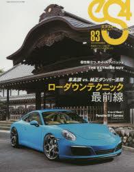 銀行振込 コンビニ支払不可 eS4 EUROMOTIVE 2019NOVEMBER 日本最大級の品揃え 送料0円 83 MAGAZINE 車高調か?電子制御サスか?ローダウンの新潮流に迫る