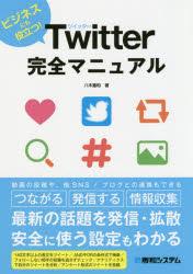 銀行振込 コンビニ支払不可 特価キャンペーン 新品 Twitter完全マニュアル 八木重和 ビジネスにも役立つ 著 訳ありセール 格安