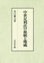 中世足利氏の血統と権威 谷口雄太/著