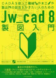 銀行振込 公式サイト コンビニ支払不可 CADを使って機械や木工や製品の図面をかきたい人のためのJw_cad 8製図入門 Obra 著 Club 予約販売