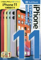 銀行振込 ショッピング コンビニ支払不可 新品 メーカー直送 ゼロからはじめるiPhone 11スマートガイド〈ソフトバンク完全対応版〉 著 リンクアップ