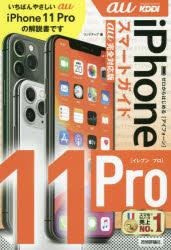 銀行振込 コンビニ支払不可 新品 ゼロからはじめるiPhone 11 メーカー在庫限り品 リンクアップ 著 予約販売 Proスマートガイド〈au完全対応版〉