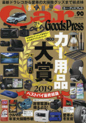 感謝価格 上品 銀行振込 コンビニ支払不可 新品 Car クルマ生活グッズ徹底使いこなしマガジン Press Goods VOL.90