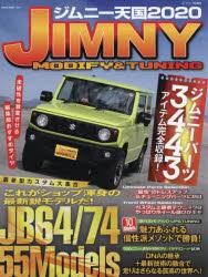 銀行振込 開店祝い コンビニ支払不可 ジムニー天国 JIMNY MODIFY TUNING 2020 最新型カスタム55車大集合歴代型モデル10車D-UP 超定番