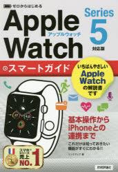 人気ショップが最安値挑戦 銀行振込 内祝い コンビニ支払不可 新品 ゼロからはじめるApple WatchスマートガイドSeries5対応版 リンクアップ 著