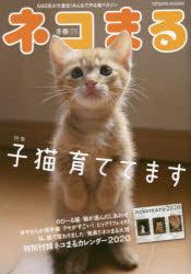 銀行振込 コンビニ支払不可 ネコまる 5☆好評 みんなで作る猫マガジン 開店記念セール 2020冬春号 特集子猫育ててます Vol.39