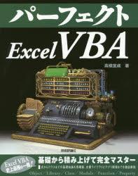 銀行振込 コンビニ支払不可 輸入 新品 パーフェクトExcel VBA 高橋宣成 買取 著