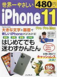 安全 銀行振込 コンビニ支払不可 世界一やさしいiPhone 11 Max はじめてでもラクラクかんたん 供え Pro