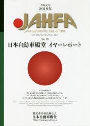 銀行振込 コンビニ支払不可 JAHFA JAPAN AUTOMOTIVE HALL FAME 送料無料お手入れ要らず 編集 日本自動車殿堂JAHFA編集委員会 No.19 OF 2019 海外限定