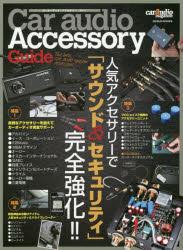 お歳暮 銀行振込 コンビニ支払不可 新品 Car audio Accessory 人気アクセサリーで Guide セキュリティ サウンド 完全強化 売却