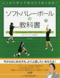 至上 銀行振込 コンビニ支払不可 ソフトバレーボールの教科書 日本ソフトバレーボール連盟 高級な しっかり学んで絶対にうまくなる 監修
