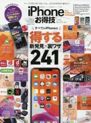 開店祝い 銀行振込 コンビニ支払不可 新品 iPhone 11 Pro Maxお得技ベストセレクション 流行