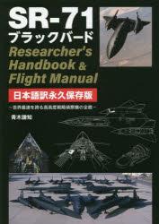 銀行振込 コンビニ支払不可 新品 SR-71ブラックバードResearcher's 買取 Handbook Flight Manual 青木謙知 世界最速を誇る高高度戦略偵察機の全貌 2020モデル 著 日本語訳永久保存版