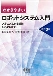 在庫処分 銀行振込 コンビニ支払不可 新品 日本全国 送料無料 わかりやすいロボットシステム入門 大明準治 メカニズムから制御,システムまで 共著 松日楽信人