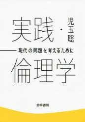 【銀行振込・コンビニ支払不可】 実践・倫理学 現代の問題を考えるために 児玉聡/著