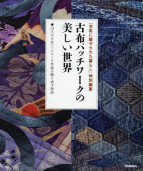 銀行振込 定番から日本未入荷 コンビニ支払不可 気質アップ 新品 古布パッチワークの美しい世界 18人の古布パッチワーク作家が織り成す物語