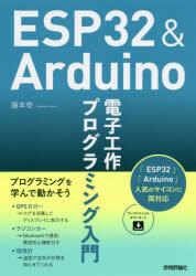 【銀行振込・コンビニ支払不可】 【新品】ESP32 & Arduino電子工作プログラミング入門 藤本壱/著