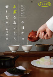 銀行振込 コンビニ支払不可 新品 卸売り 日本茶ソムリエ 和多田喜の今日からお茶をおいしく楽しむ本 和多田喜 超目玉 著