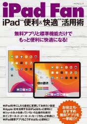 """銀行振込 コンビニ支払不可 iPad Fan 永遠の定番 快適""""活用術 テレビで話題 無料アプリと標準機能だけでもっと便利に快適になる iPad""""便利"""