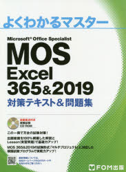 銀行振込 コンビニ支払不可 MOS Excel 正規認証品 即納送料無料! 新規格 365 Microsoft 問題集 2019対策テキスト Office Specialist