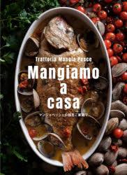 銀行振込 コンビニ支払不可 Mangiamo ショッピング a casa 買い物 Pesce マンジャペッシェの技をご家庭で Mangia 著 Trattoria