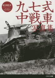 新品 九七式中戦車写真集 正規販売店 正規取扱店 チハから新砲塔チハまで 吉川和篤 著